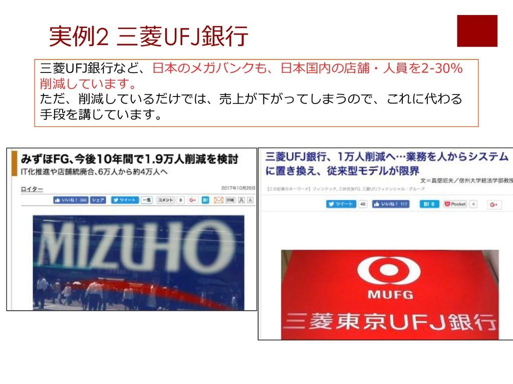 実例2 三菱UFJ銀⾏ 三菱UFJ銀⾏など、⽇本のメガバンクも、⽇本国内の店舗・⼈員を2-30...