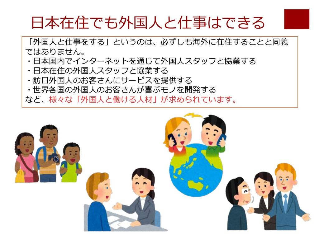 ⽇本在住でも外国⼈と仕事はできる 「外国⼈と仕事をする」というのは、必ずしも海外に在住すること...