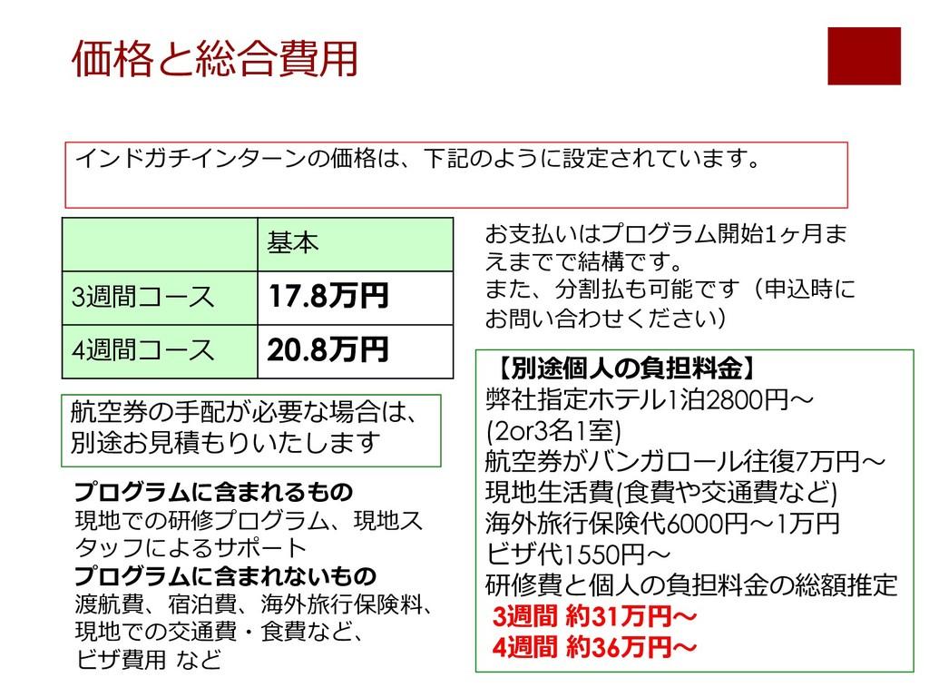 価格と総合費⽤ 基本 3週間コース 17.8万円 4週間コース 20.8万円 インドガチインタ...