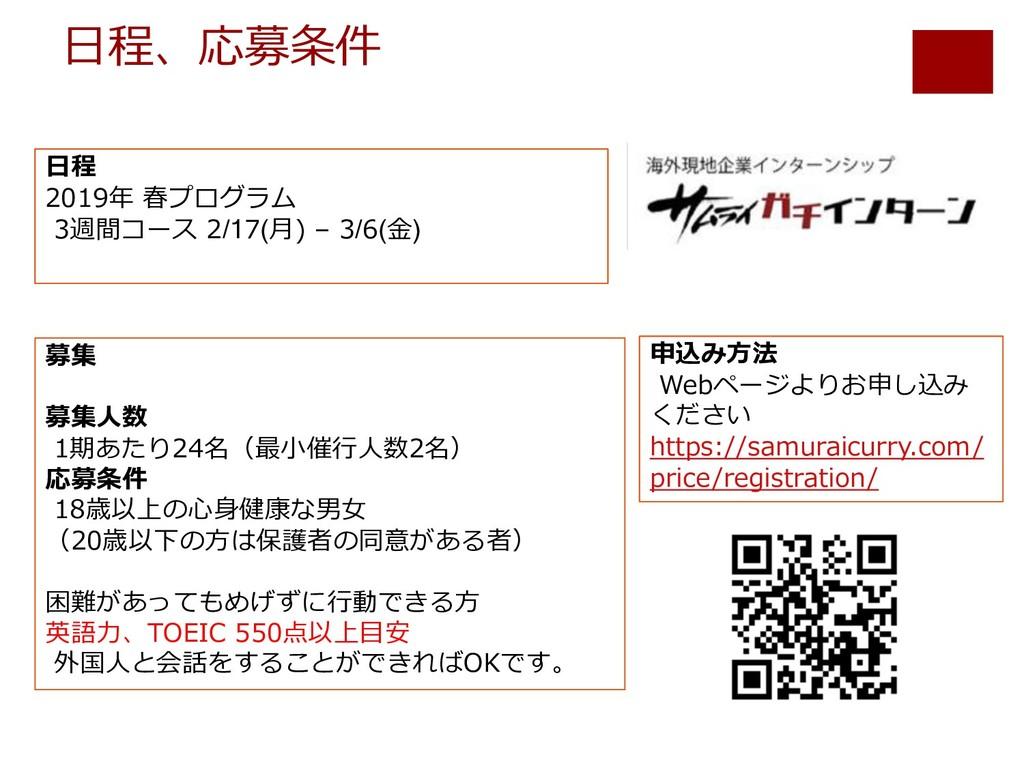 ⽇程、応募条件 ⽇程 2019年 春プログラム 3週間コース 2/17(⽉) – 3/6(⾦)...