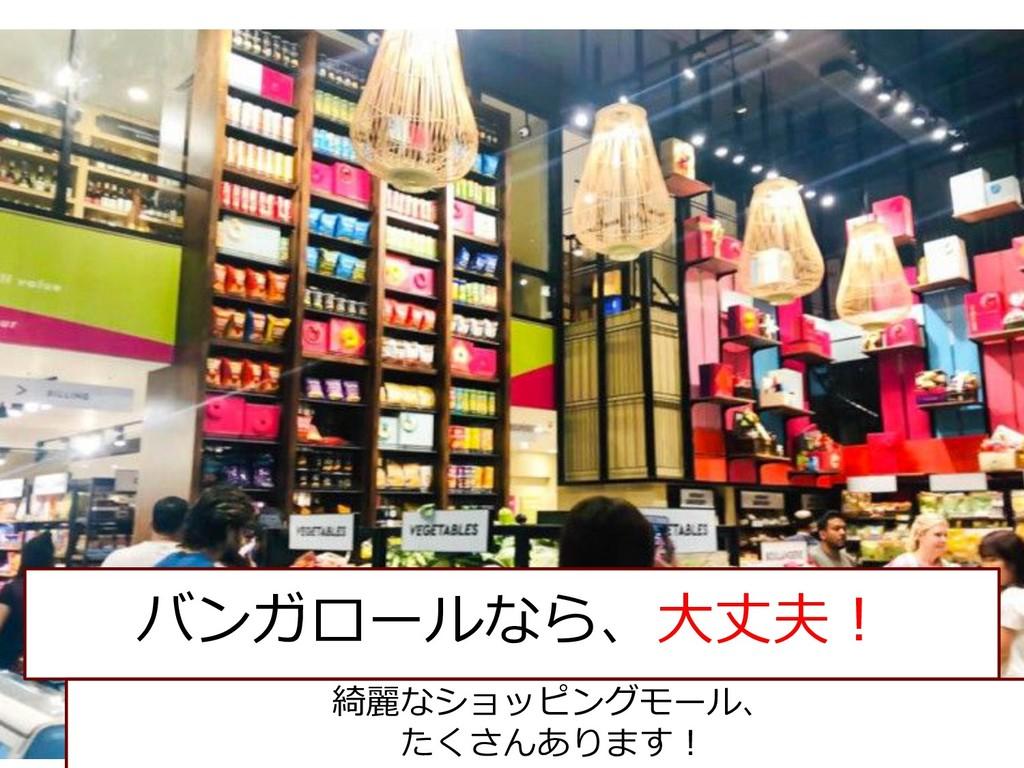 バンガロールなら、⼤丈夫︕ 綺麗なショッピングモール、 たくさんあります︕