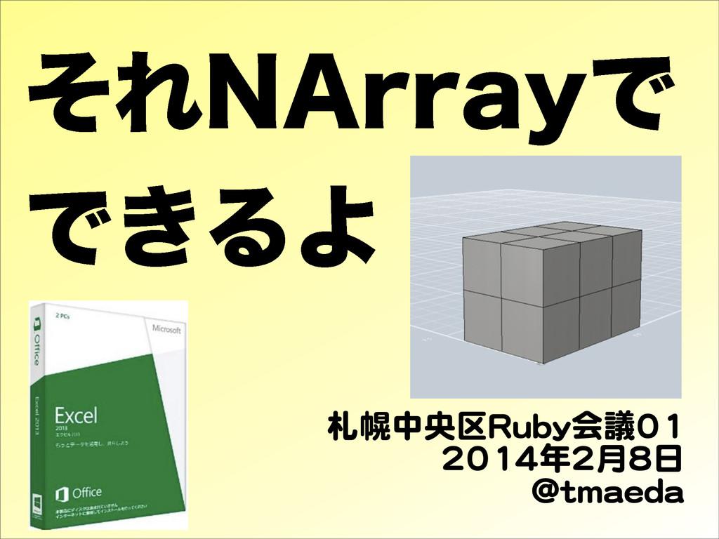 """ͦΕ/""""SSBZͰ Ͱ͖ΔΑ 札幌中央区RRuubbyy会議0011 22001144年22月..."""