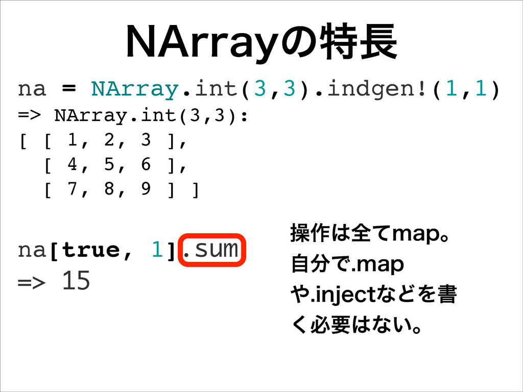 "/""SSBZͷಛ௕ na = NArray.int(3,3).indgen!(1,1) => ..."