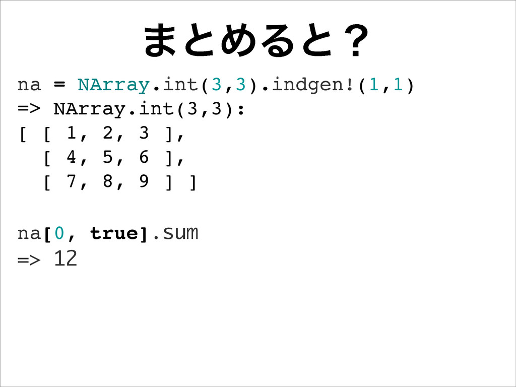 ·ͱΊΔͱʁ na = NArray.int(3,3).indgen!(1,1) => NAr...