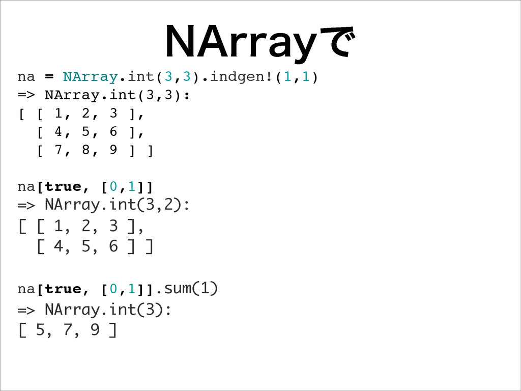 "/""SSBZͰ na = NArray.int(3,3).indgen!(1,1) => NA..."
