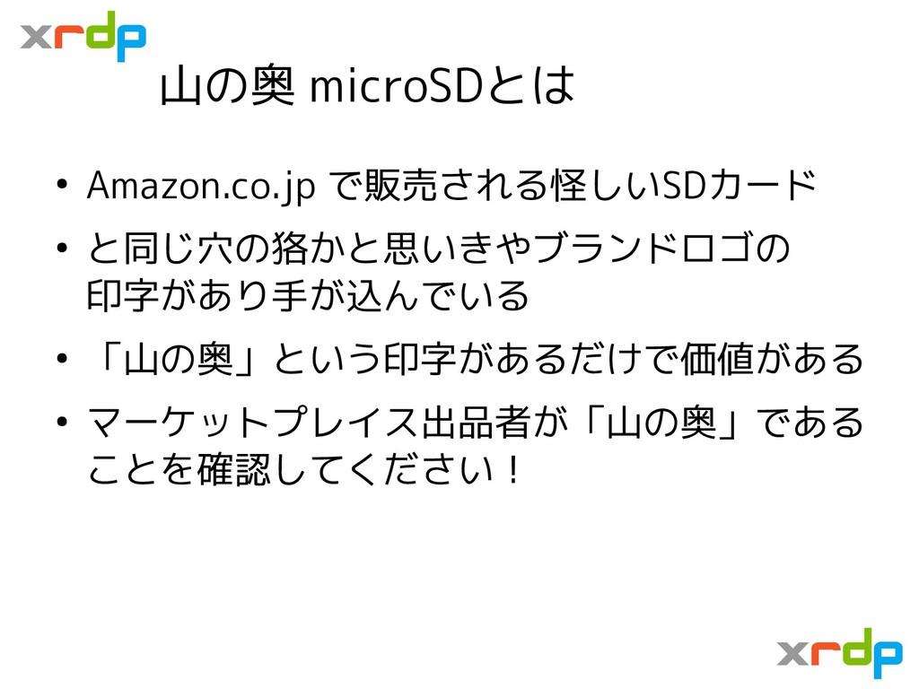 山の奥 microSDとは ● Amazon.co.jp で販売される怪しいSDカード ● と...