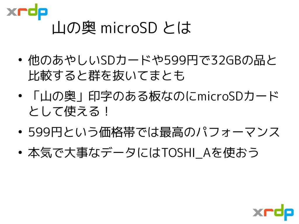 山の奥 microSD とは ● 他のあやしいSDカードや599円で32GBの品と 比較すると...