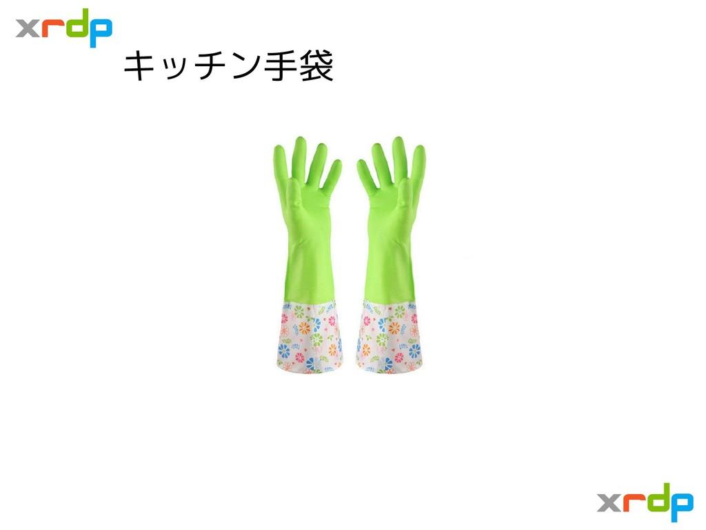 キッチン手袋