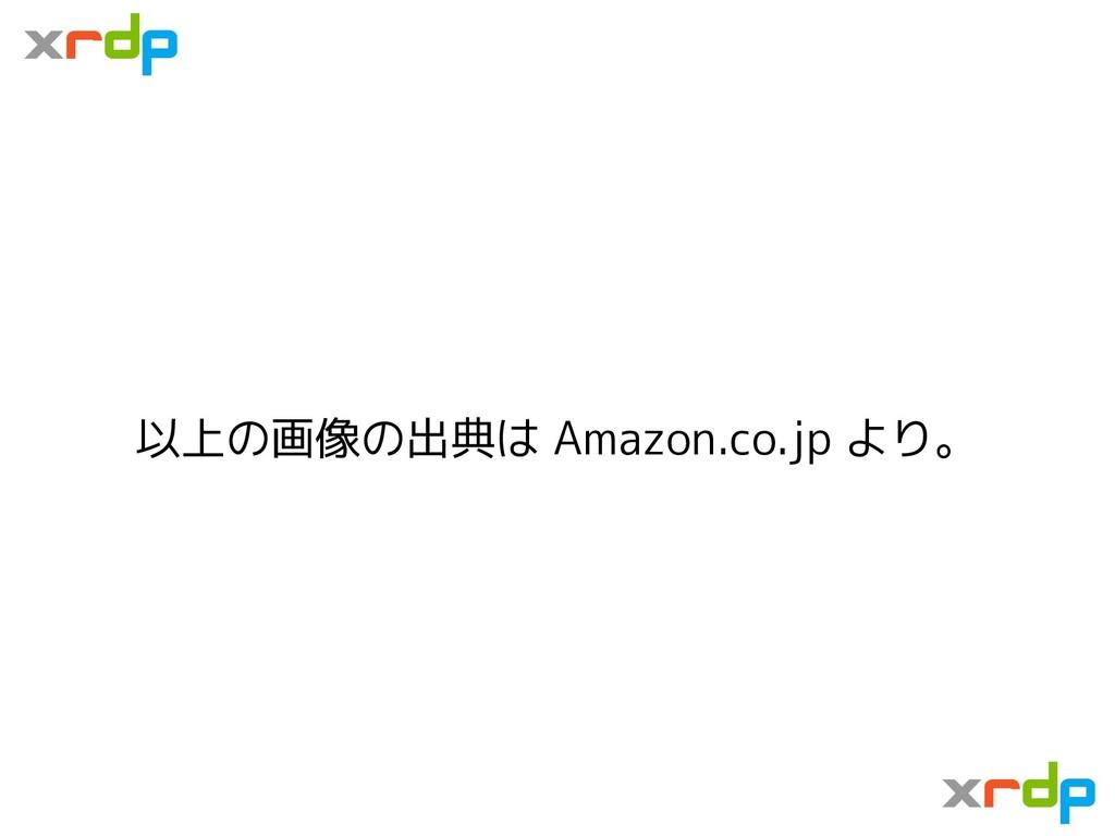 以上の画像の出典は Amazon.co.jp より。