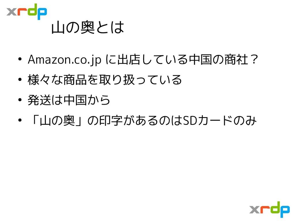 山の奥とは ● Amazon.co.jp に出店している中国の商社   ? ● 様々な商...