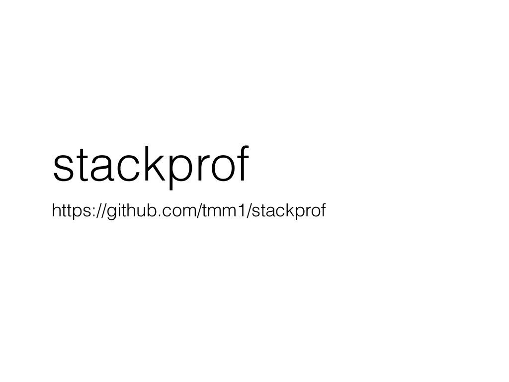 stackprof https://github.com/tmm1/stackprof