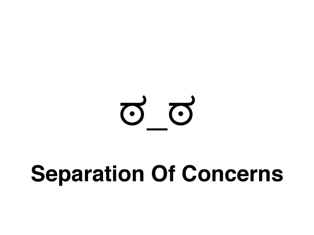 ಠ_ಠ ಠ_ಠ Separation Of Concerns