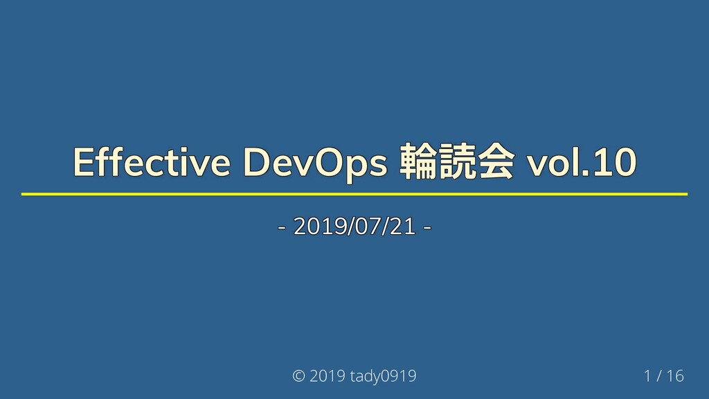 Effective DevOps 輪読会 vol.10 Effective DevOps 輪読...