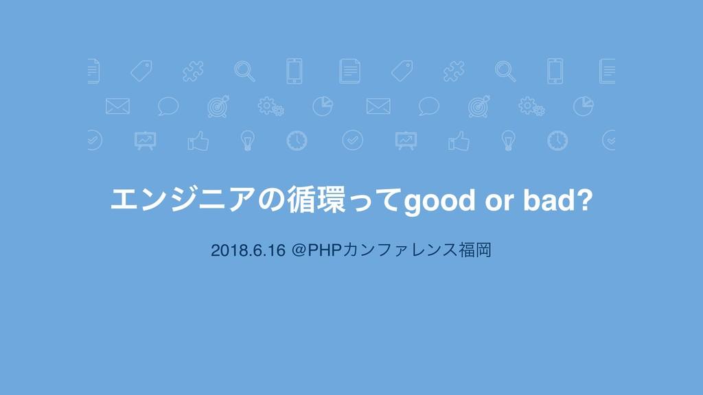 ΤϯδχΞͷ॥ͬͯgood or bad? 2018.6.16 @PHPΧϯϑΝϨϯεԬ
