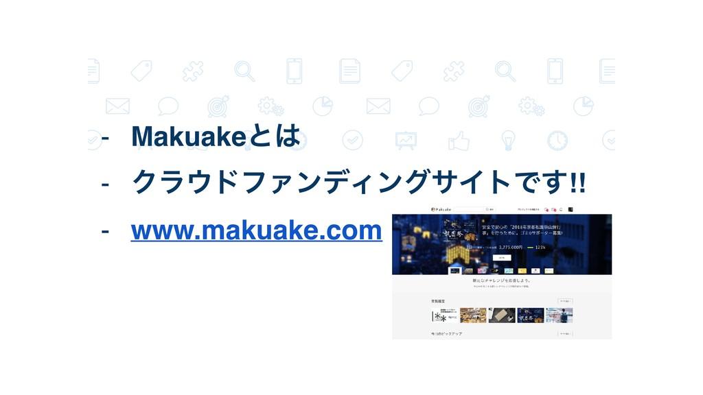 - Makuakeͱ - ΫϥυϑΝϯσΟϯάαΠτͰ͢!! - www.makuake....