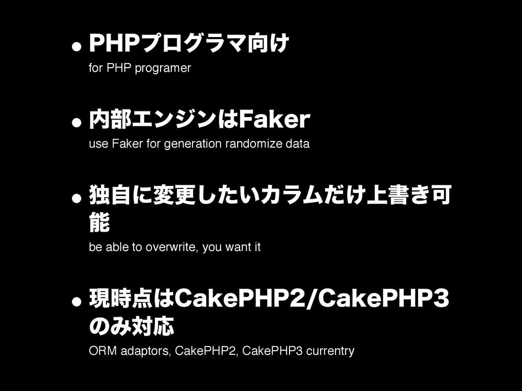 w1)1ϓϩάϥϚ͚ for PHP programer w෦Τϯδϯ'BLFS use...