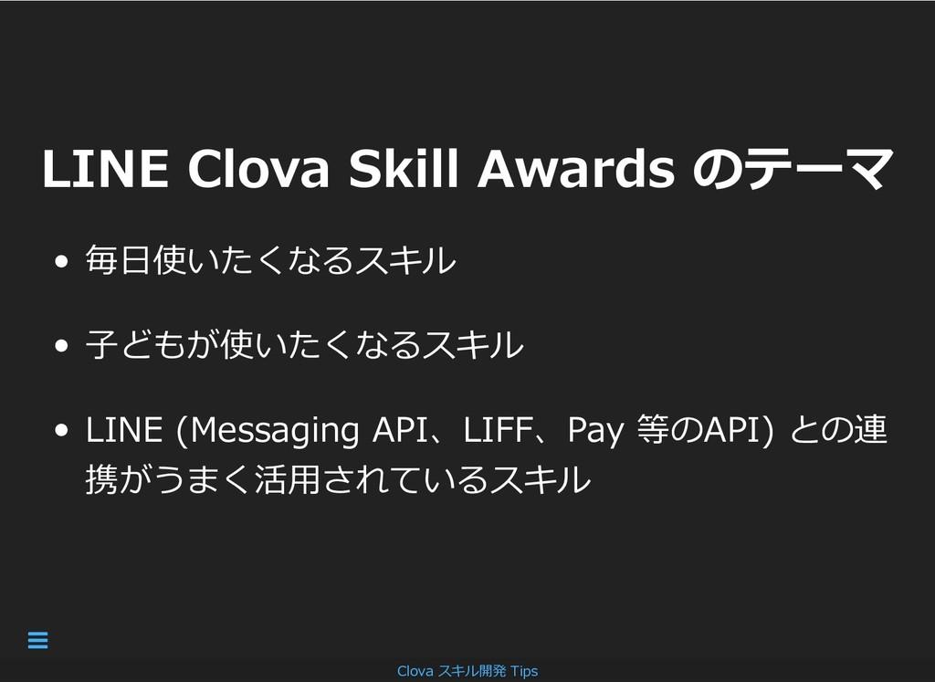 LINE Clova Skill Awards のテーマ LINE Clova Skill A...