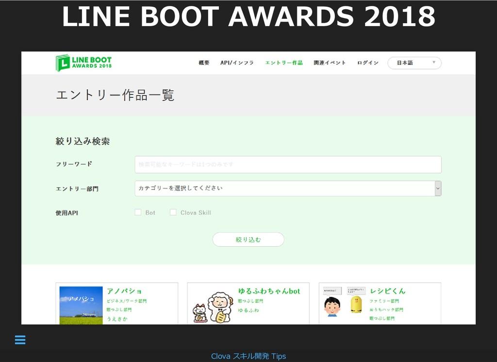 LINE BOOT AWARDS 2018 LINE BOOT AWARDS 2018 Clo...