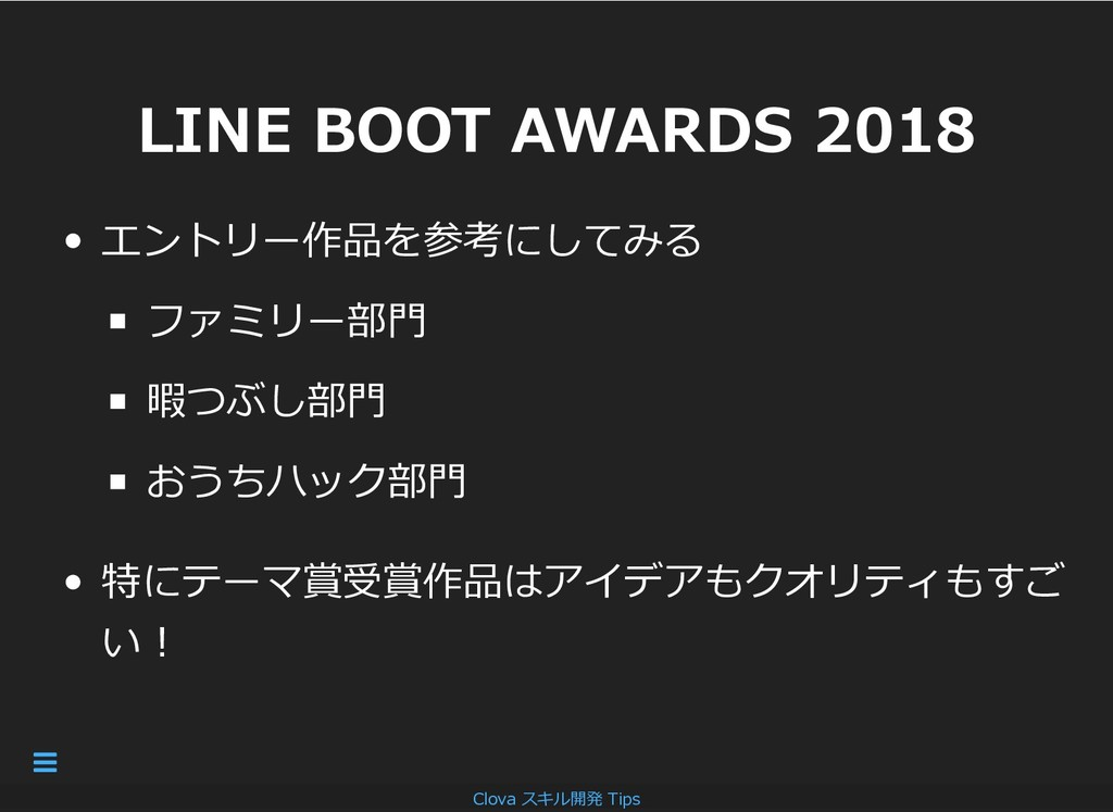 LINE BOOT AWARDS 2018 LINE BOOT AWARDS 2018 エント...