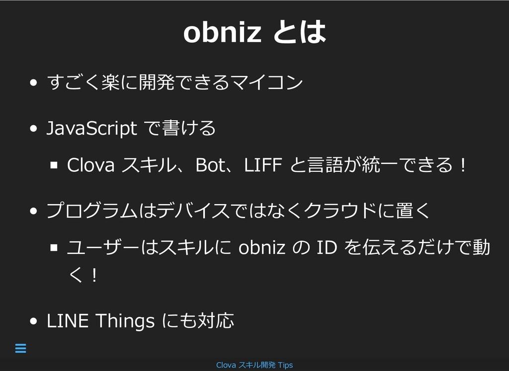 obniz とは obniz とは すごく楽に開発できるマイコン JavaScript で書け...