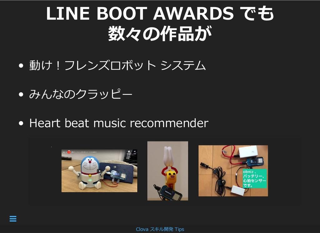 LINE BOOT AWARDS でも LINE BOOT AWARDS でも 数々の作品が ...