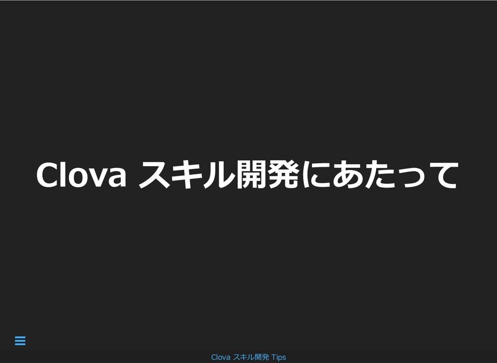 Clova スキル開発にあたって Clova スキル開発にあたって Clova スキル開発 T...