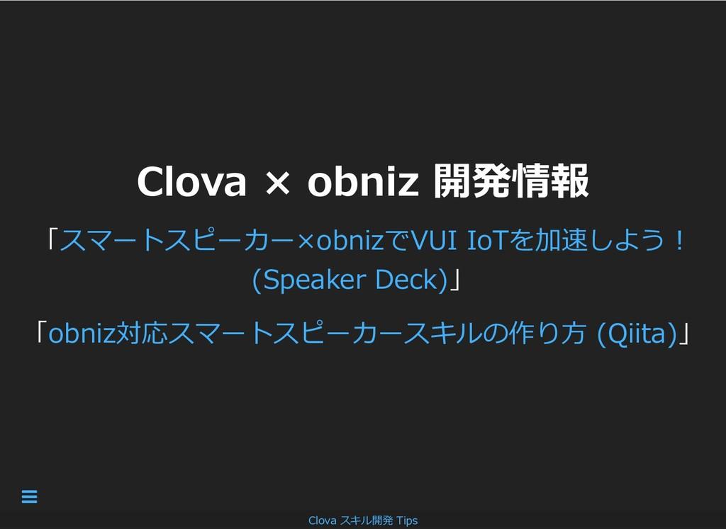 Clova × obniz 開発情報 Clova × obniz 開発情報 「 」 「 」 ス...