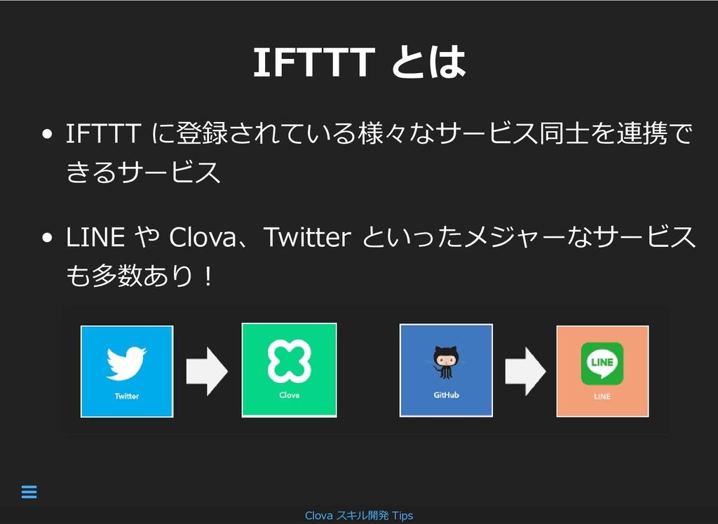 IFTTT とは IFTTT とは IFTTT に登録されている様々なサービス同⼠を連携で き...