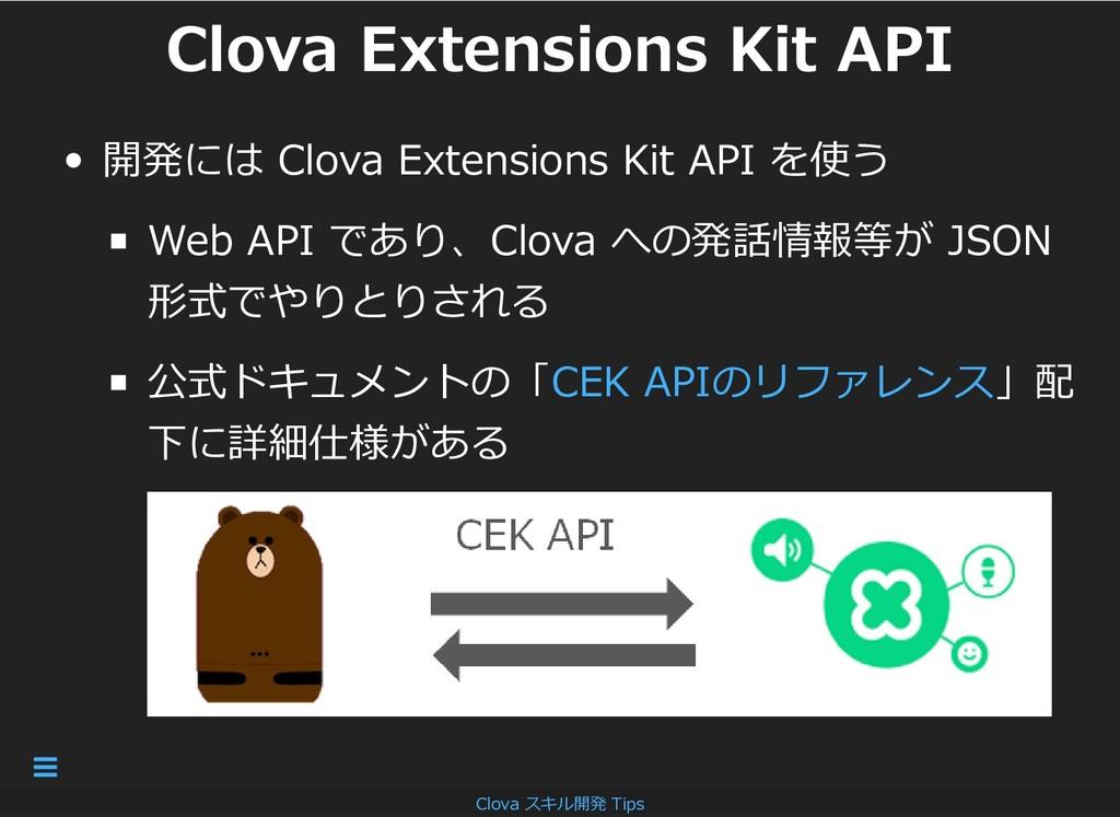 Clova Extensions Kit API Clova Extensions Kit A...