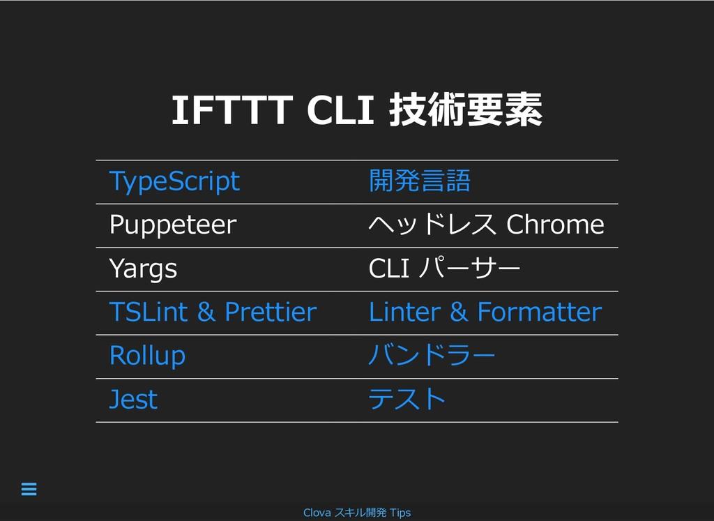 IFTTT CLI 技術要素 IFTTT CLI 技術要素 TypeScript 開発⾔語 P...