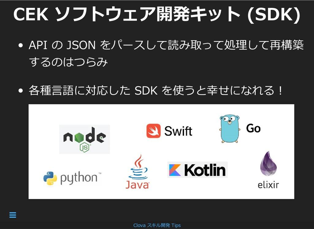 CEK ソフトウェア開発キット (SDK) CEK ソフトウェア開発キット (SDK) API...
