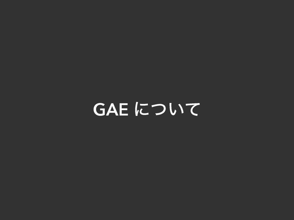 GAE ʹ͍ͭͯ