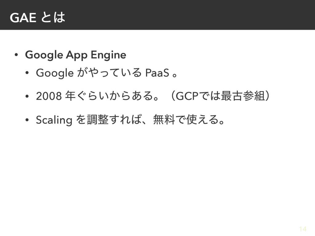 GAE ͱ • Google App Engine • Google ͕͍ͬͯΔ PaaS...