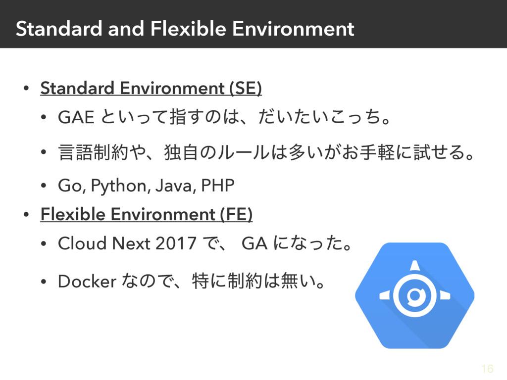 Standard and Flexible Environment • Standard En...