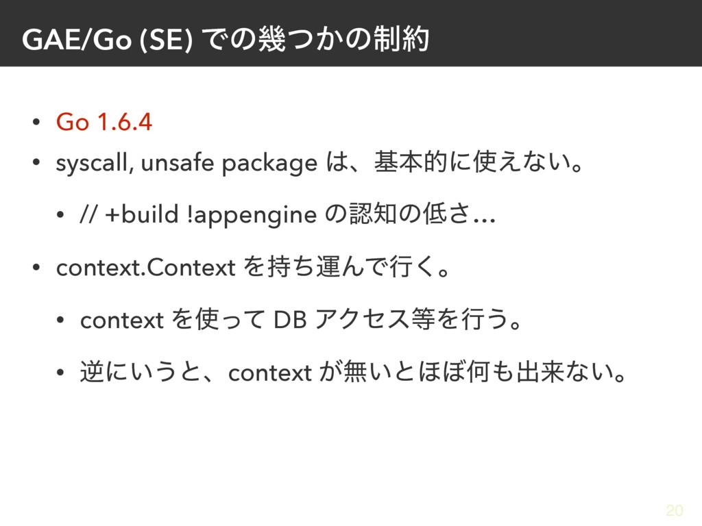 GAE/Go (SE) Ͱͷز͔ͭͷ੍ • Go 1.6.4 • syscall, unsa...