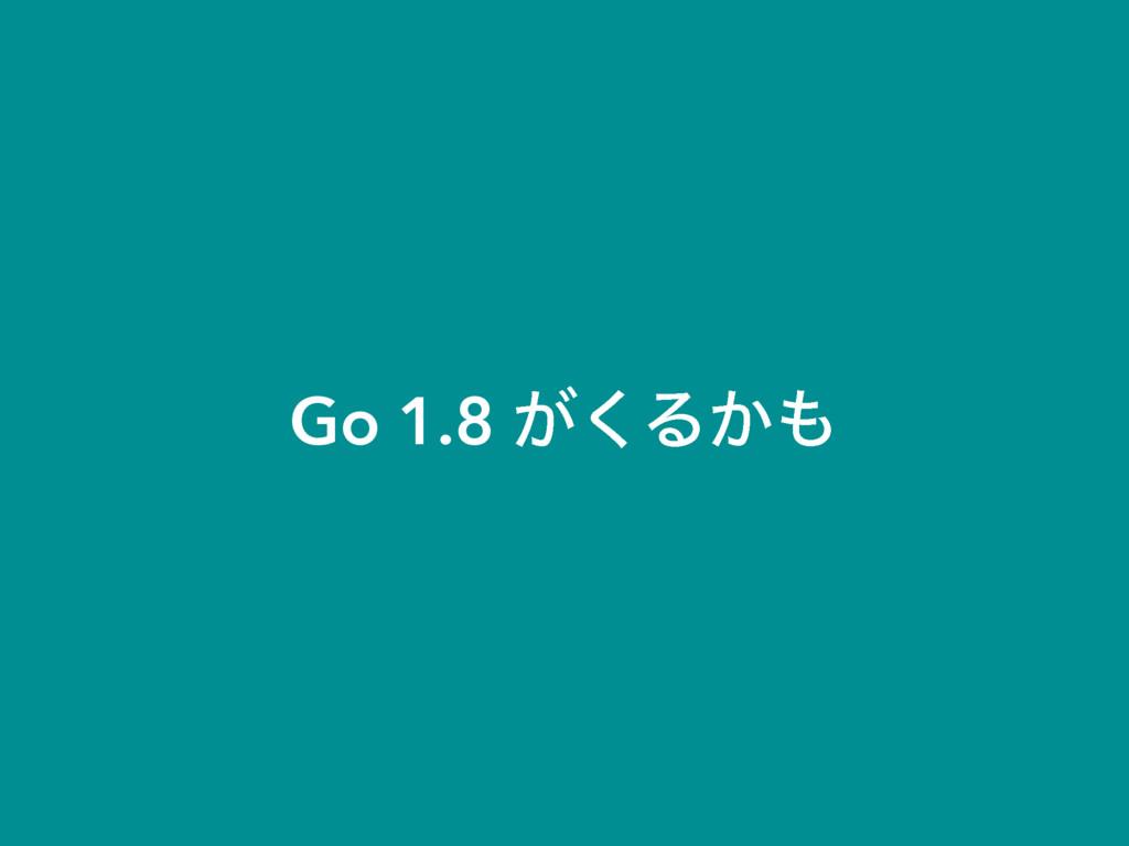 Go 1.8 ͕͘Δ͔