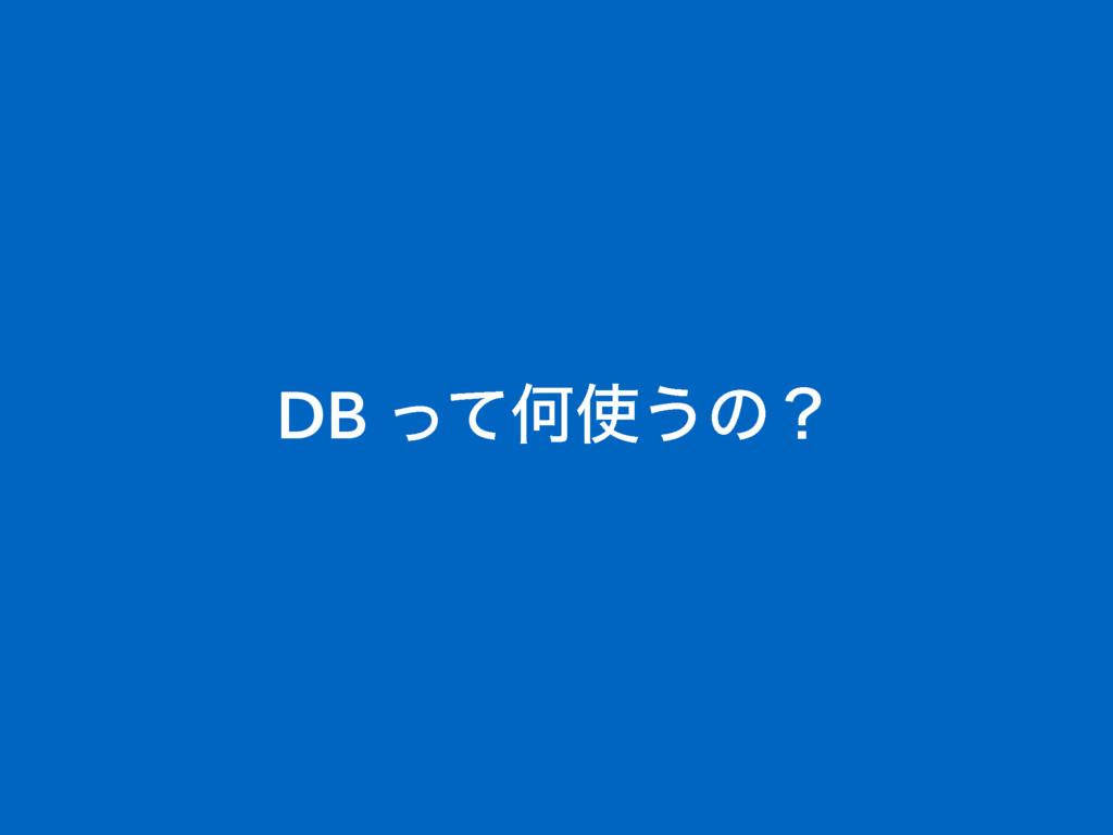 DB ͬͯԿ͏ͷʁ