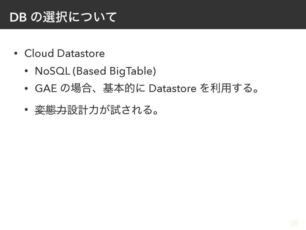 DB ͷબʹ͍ͭͯ • Cloud Datastore • NoSQL (Based Big...