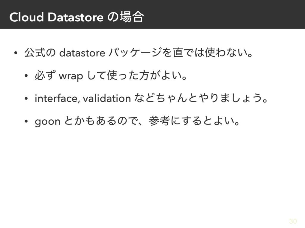 Cloud Datastore ͷ߹ • ެࣜͷ datastore ύοέʔδΛͰΘ...