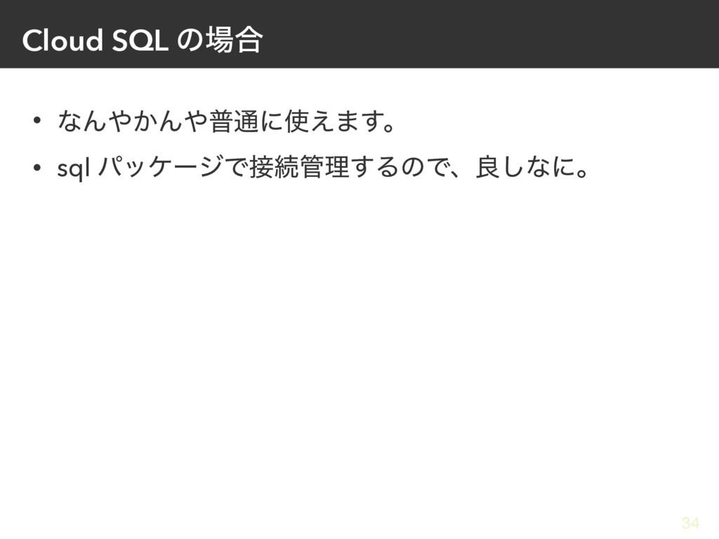 Cloud SQL ͷ߹ • ͳΜ͔Μී௨ʹ͑·͢ɻ • sql ύοέʔδͰଓཧ...