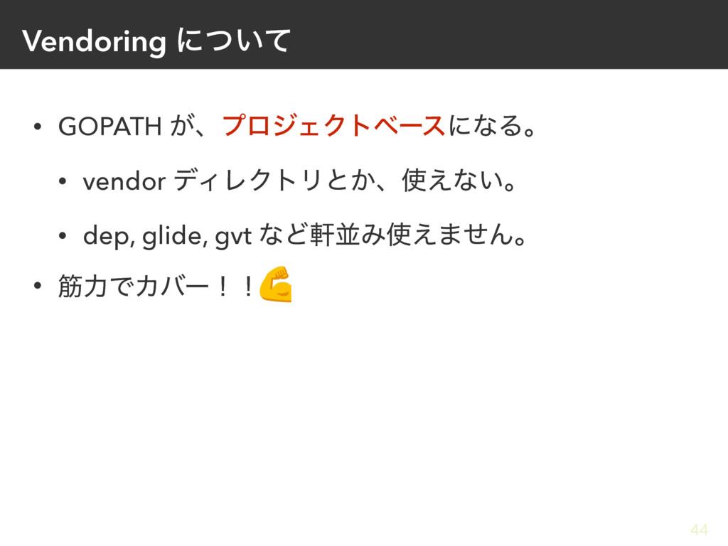 Vendoring ʹ͍ͭͯ • GOPATH ͕ɺϓϩδΣΫτϕʔεʹͳΔɻ • vendo...