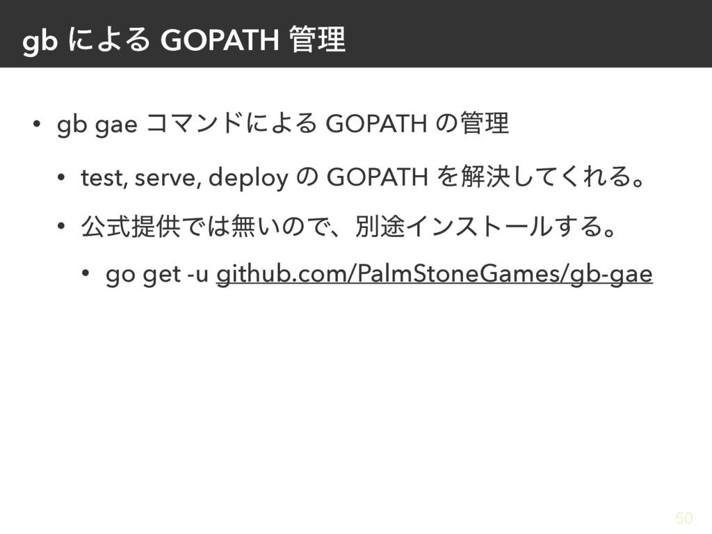 gb ʹΑΔ GOPATH ཧ • gb gae ίϚϯυʹΑΔ GOPATH ͷཧ • ...