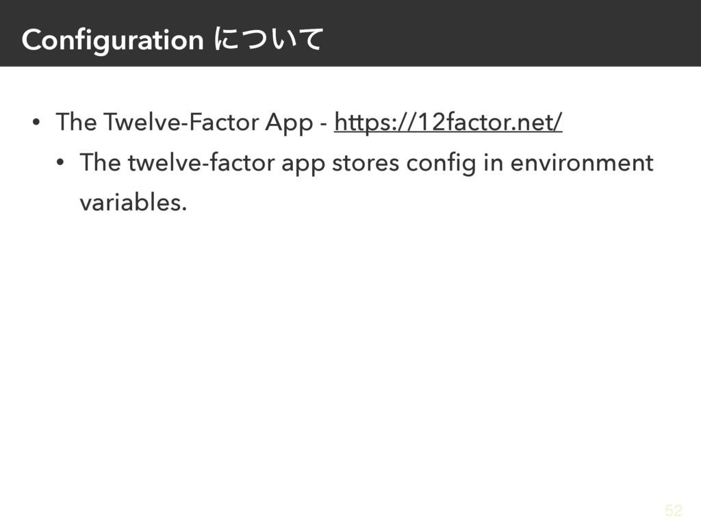 Configuration ʹ͍ͭͯ • The Twelve-Factor App - htt...