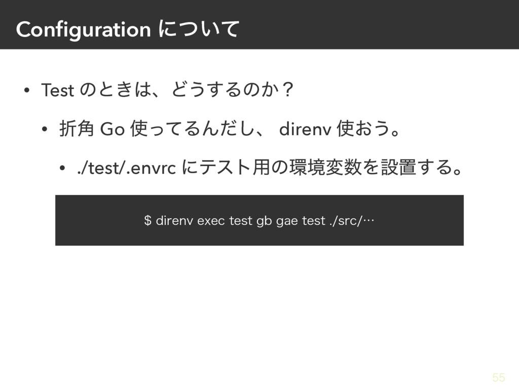 Configuration ʹ͍ͭͯ • Test ͷͱ͖ɺͲ͏͢Δͷ͔ʁ • ં֯ Go ...