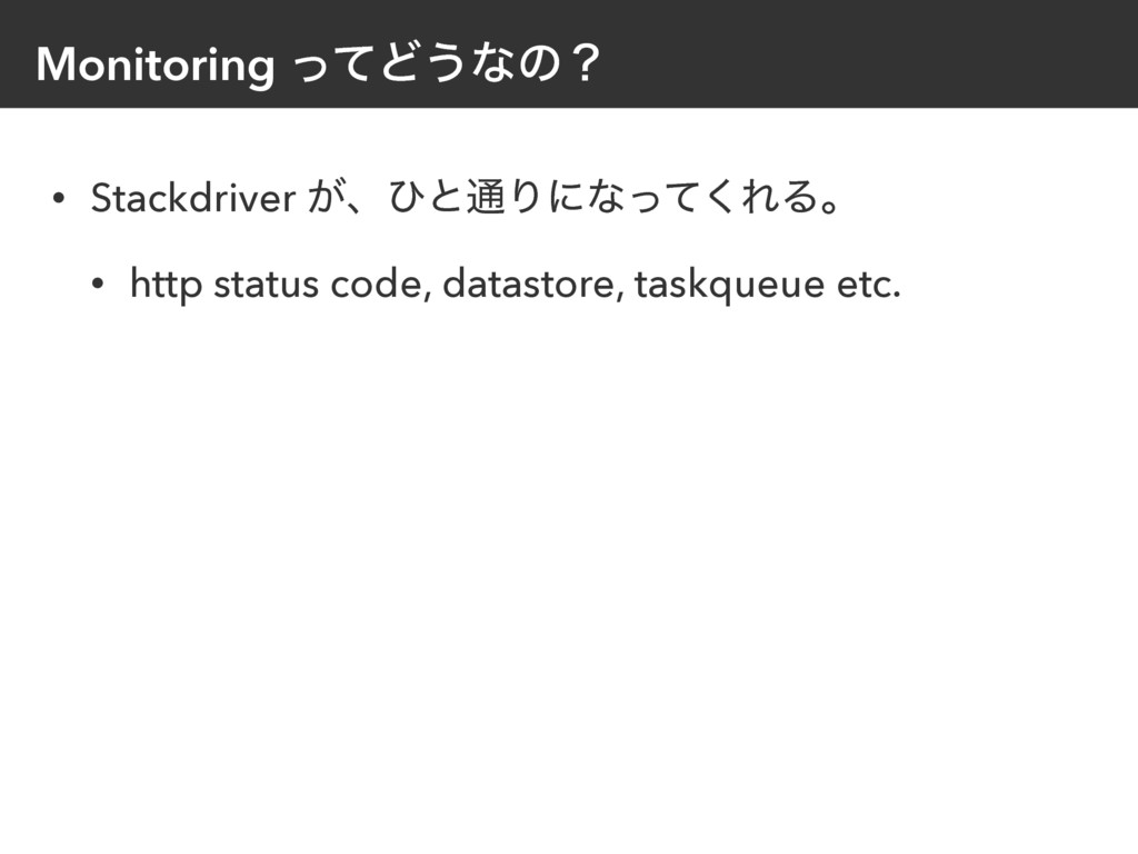 Monitoring ͬͯͲ͏ͳͷʁ • Stackdriver ͕ɺͻͱ௨Γʹͳͬͯ͘ΕΔɻ...