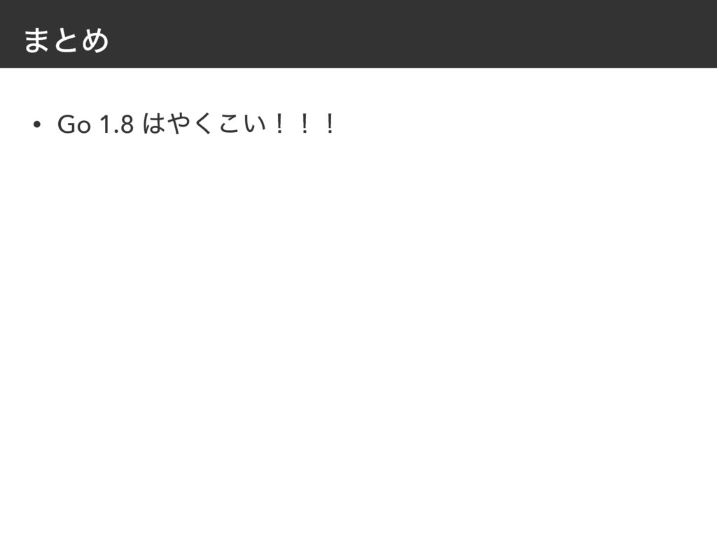 ·ͱΊ • Go 1.8 ͍͘͜ʂʂʂ