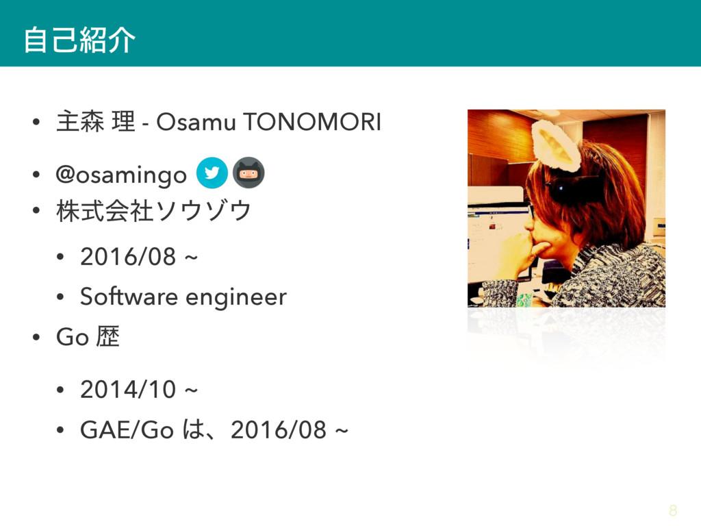 ࣗݾհ • ओ ཧ - Osamu TONOMORI • @osamingo • גࣜձࣾ...