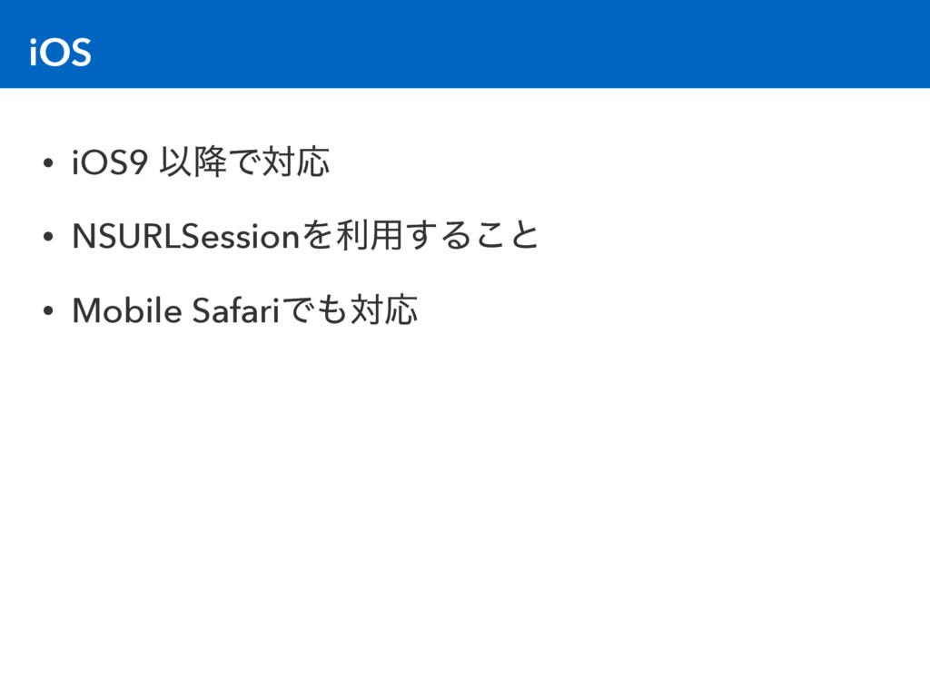 iOS • iOS9 Ҏ߱ͰରԠ • NSURLSessionΛར༻͢Δ͜ͱ • Mobile...