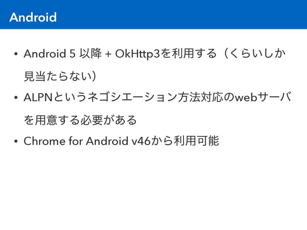 Android • Android 5 Ҏ߱ + OkHttp3Λར༻͢Δʢ͘Β͍͔͠ ݟͨ...