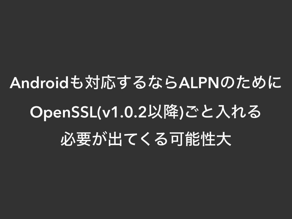 AndroidରԠ͢ΔͳΒALPNͷͨΊʹ OpenSSL(v1.0.2Ҏ߱)͝ͱೖΕΔ ඞ...